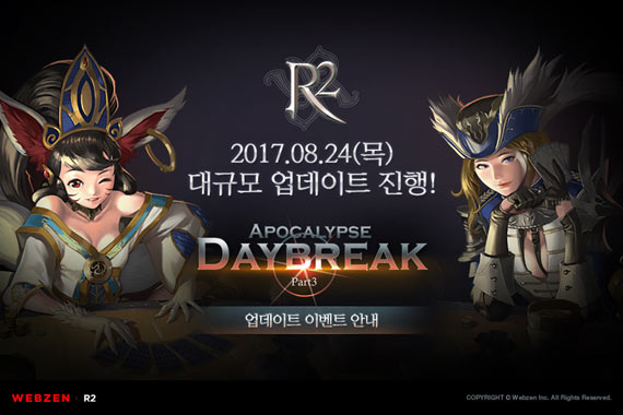 웹젠 'R2', 'APOCALYPSE Part3-Daybreak' 업데이트 적용