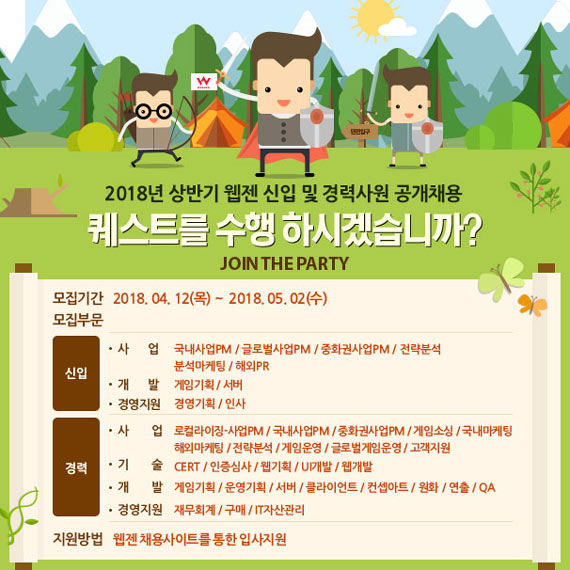 'Join the Party!', 웹젠 2018년 상반기 신입 및 경력사원 공개채용