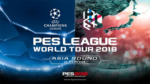 PES LEAGUE WORLD TOUR 2018 개최!