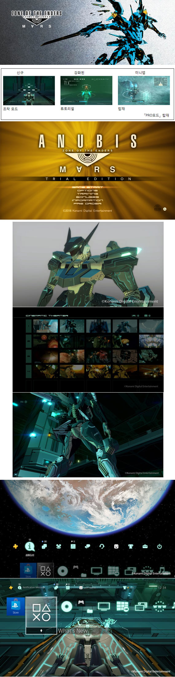 ZONE OF THE ENDERS: The 2nd RUNNERM∀RS, 2018년 9월 4일(화) 발매결정!