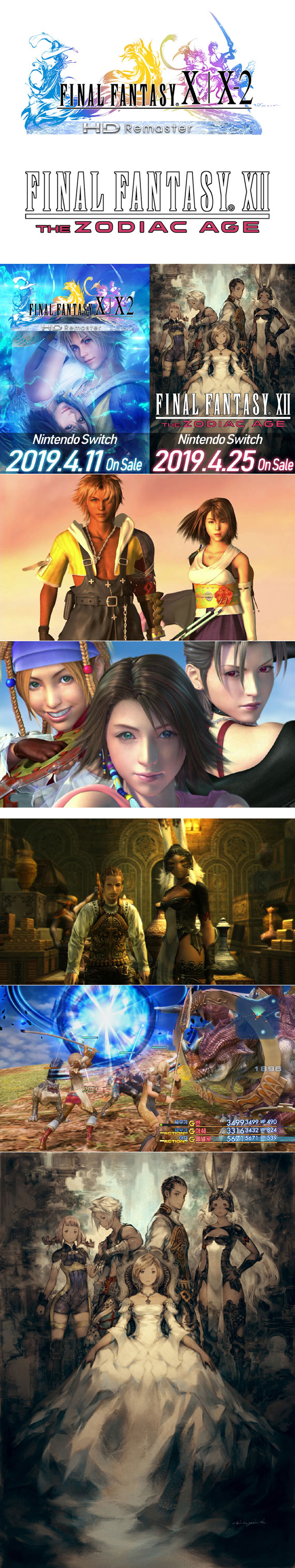 FINAL FANTASY X/X-2 HD Remaster, FINAL FANTASY XII THE ZODIAC AGE 발매
