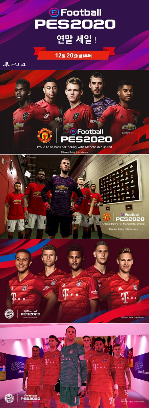 PlayStation®4 'PES 2020', 2019 연말 세일!